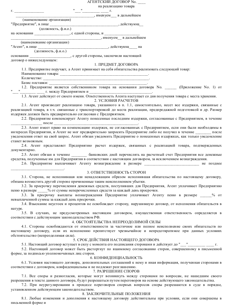 Форму агентского договора на оказание юридических услуг