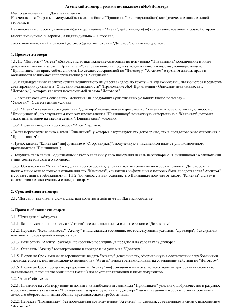 Продвижение сайта в интернете договор