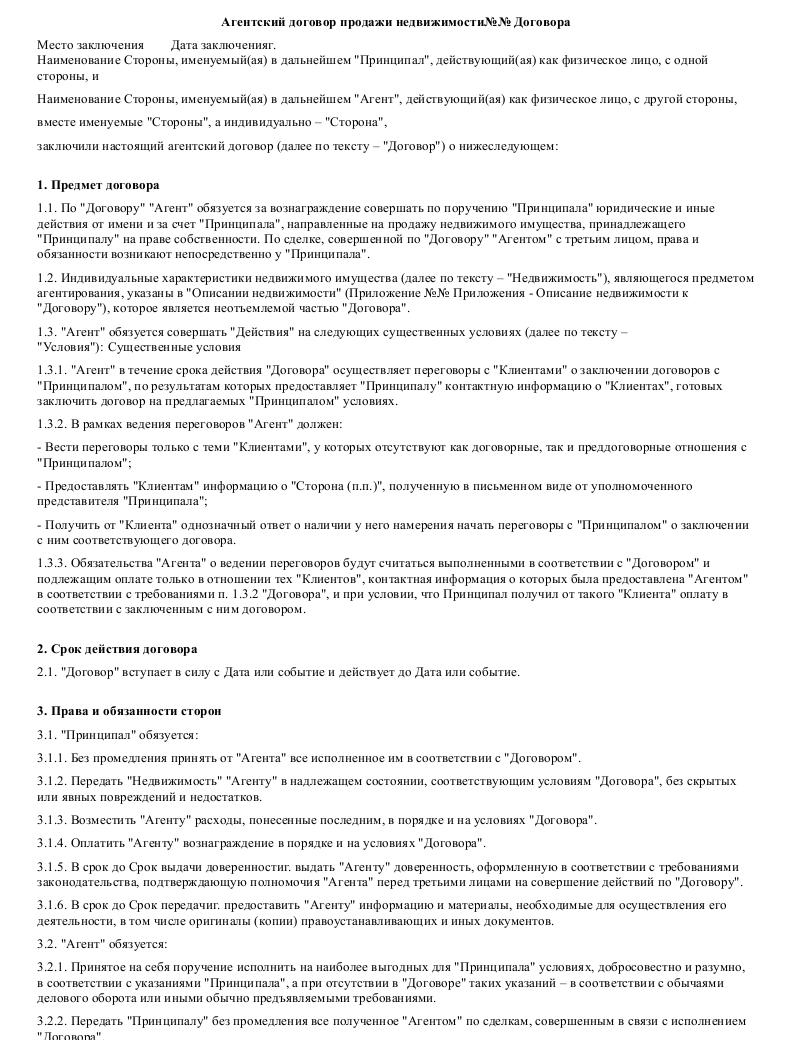 xrumer 7.0.12 торрент