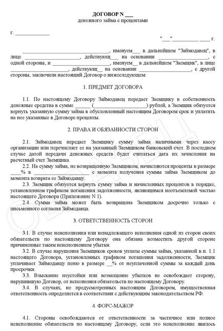 Договор Займа С Физ Лицом Образец img-1