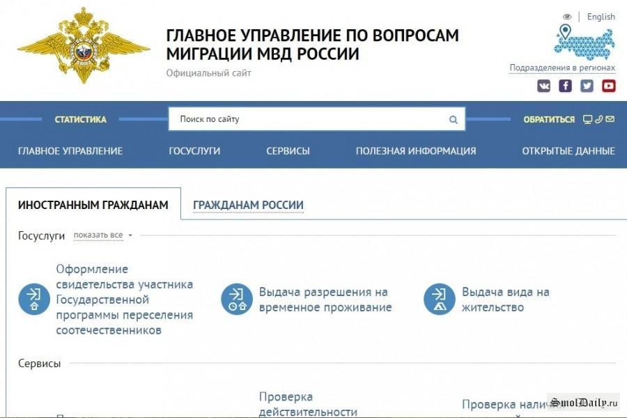 Загранпаспорт московская область новослободская