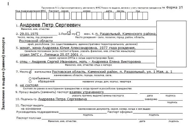 Бланк Заявления на Замену Паспорта РФ