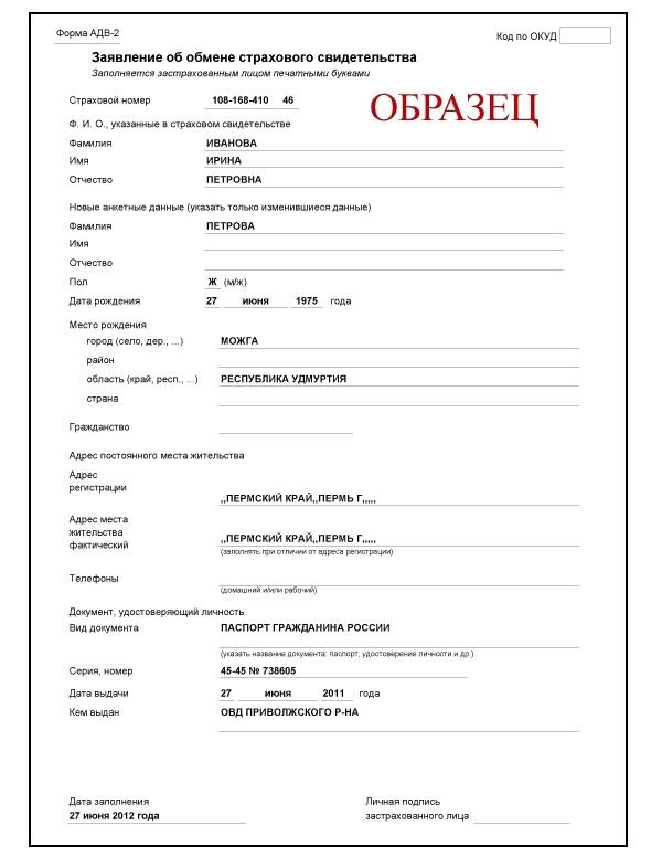 Замена СНИЛС при смене фамилии и утере: документы, сроки