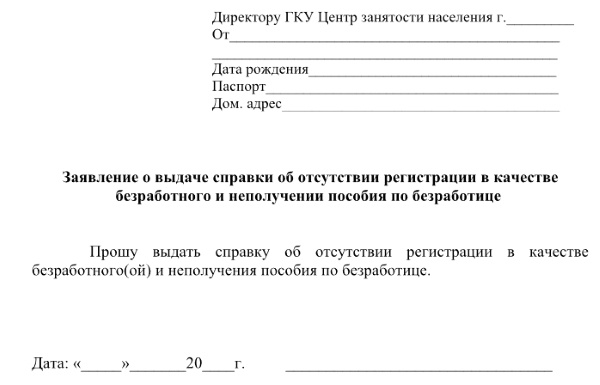 Можно ли по временной регистрации получить статус безработного уведомление о временной регистрации граждан рф