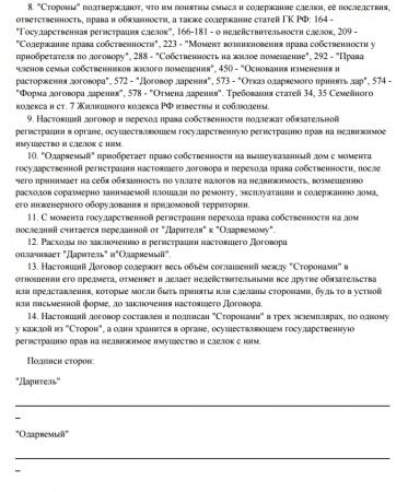 Договор дарения - страница 2