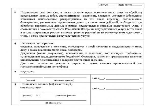 Заявление о снятии с учёта недвижимость_3