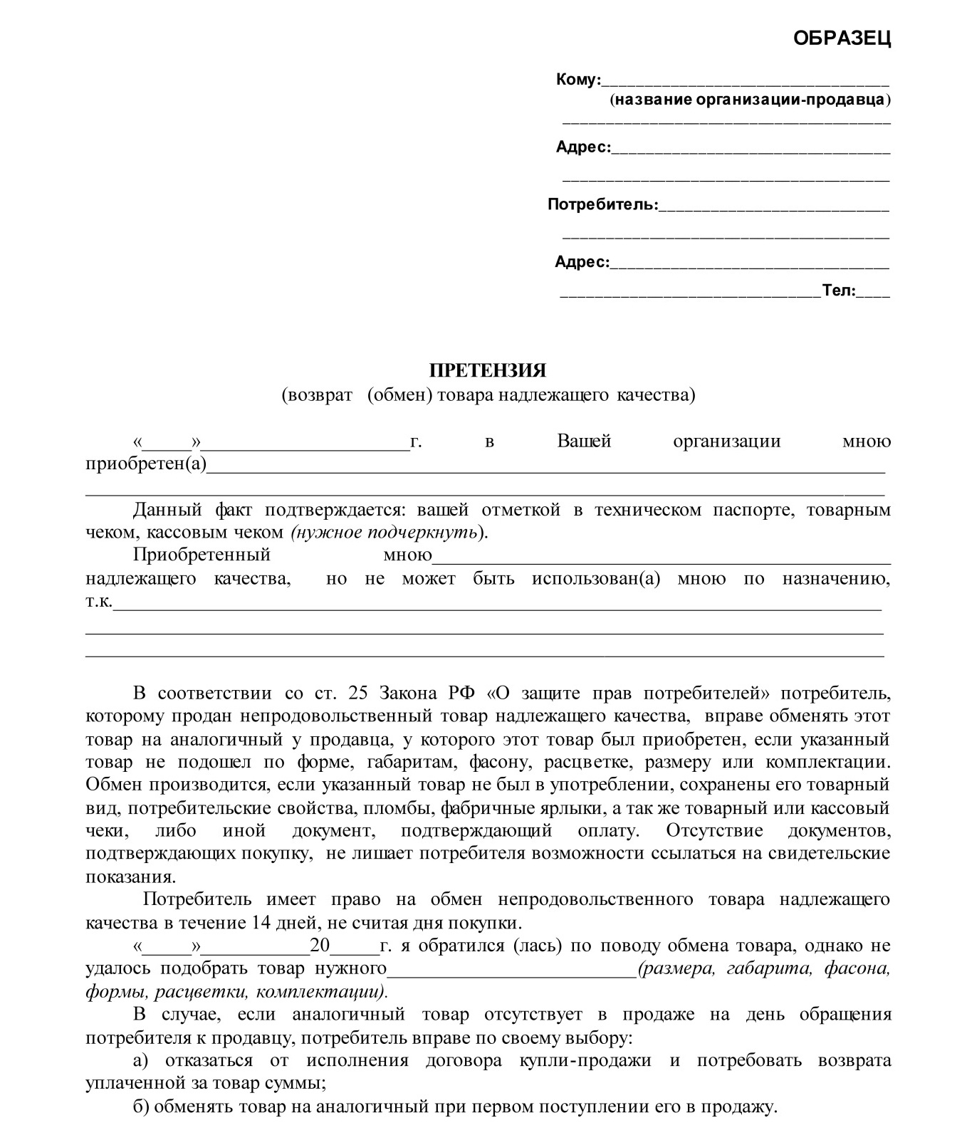 Уведосление о переименовании отдела