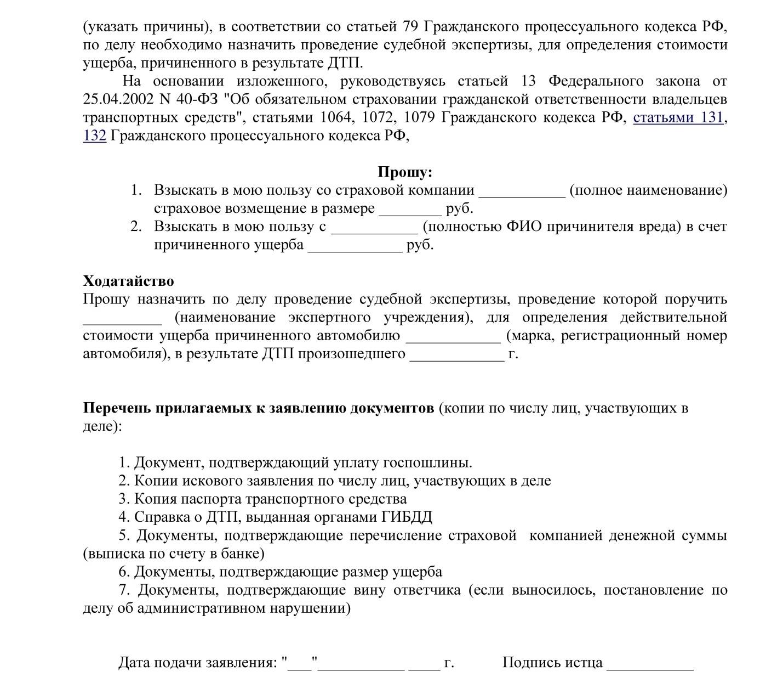 Дополнительное соглашение о переименовании отдела образец