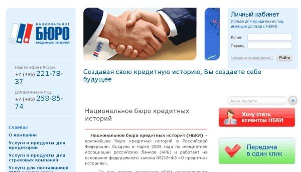 Сайт национального бюро кредитных условий