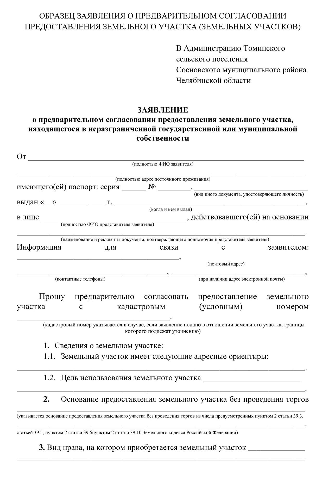 Образец заявление на предварительное согласование земельного участка