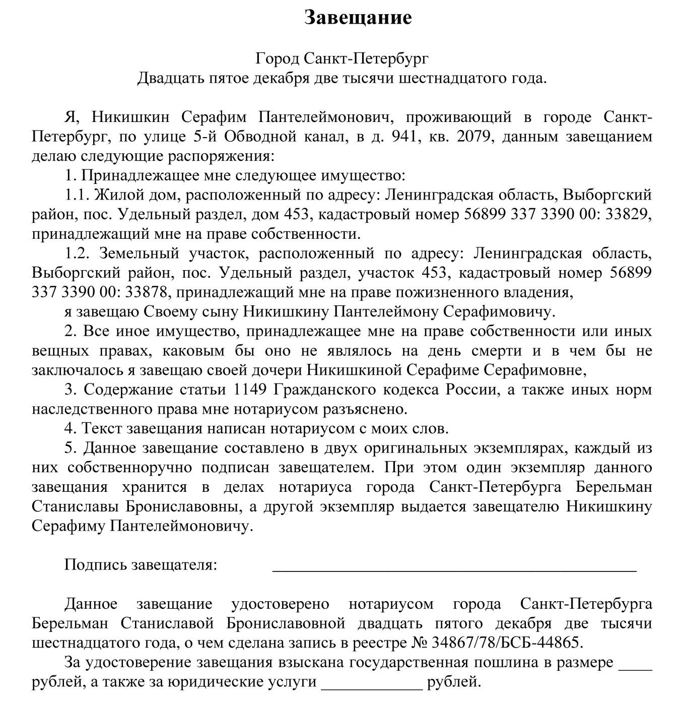 За Какой Год Платится Транспортный Налог В 2020 Году В России