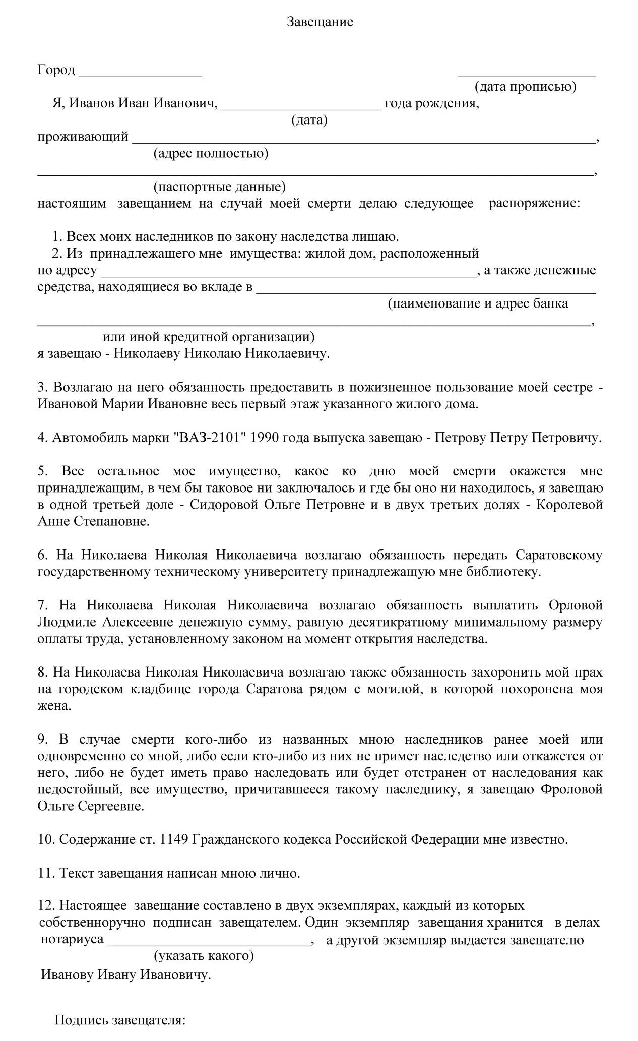 Налог на наследство по завещанию в россии 2019 году внуки
