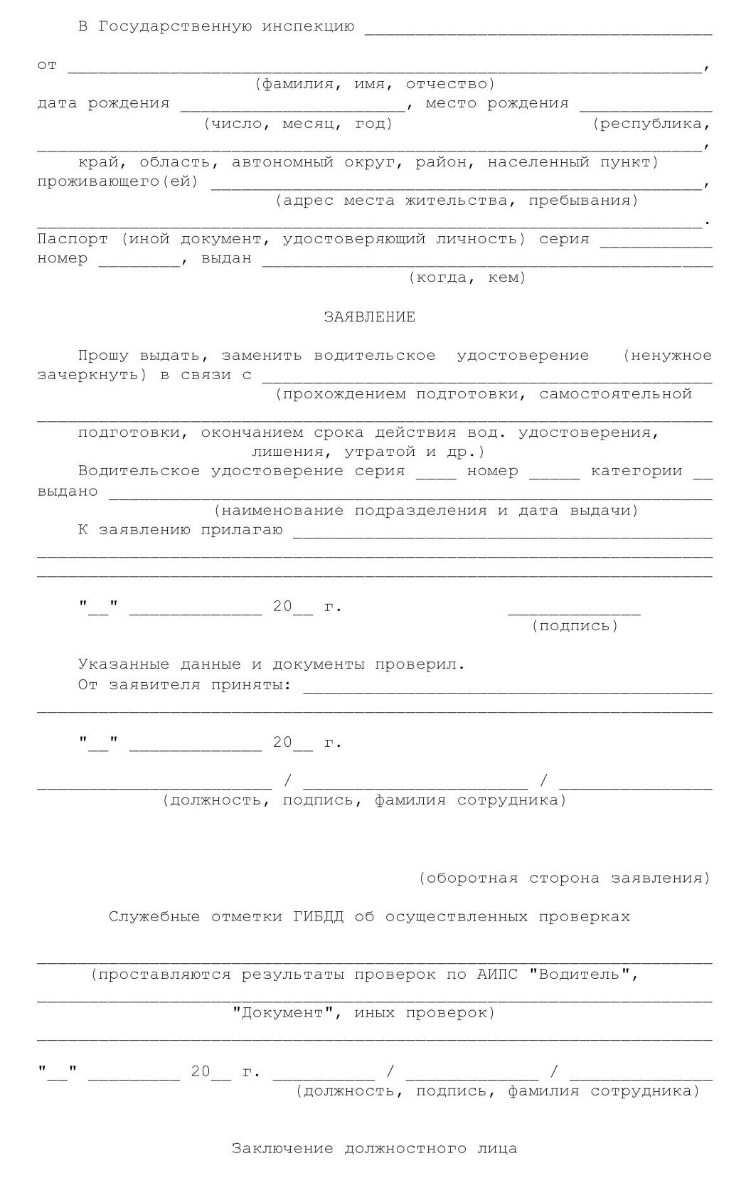 Список документов для возврата прав после лишения 2019