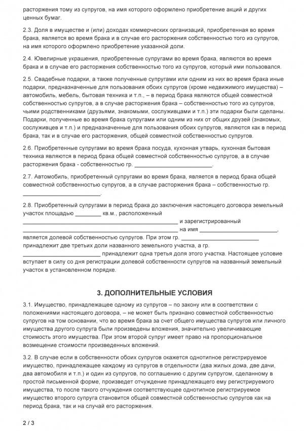 Образец брачного договора стр.2