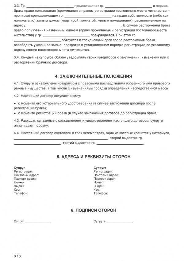 Брачный договор (контракт): что это такое, его содержание и составлении