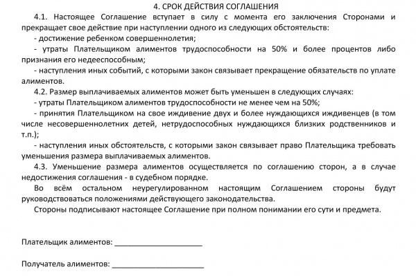 Образец заявления об уплате алиментов (продолжение)