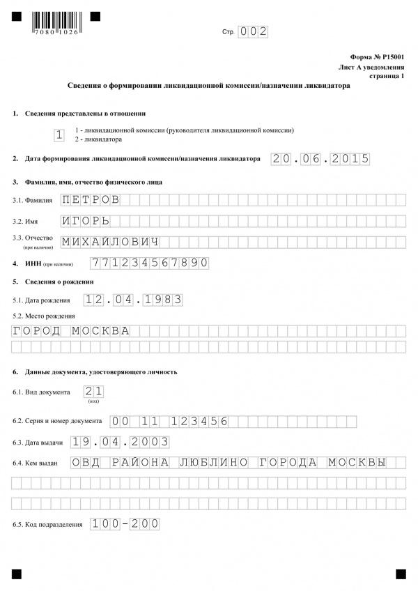 Страница 2 формы № P15001