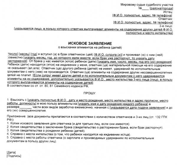 Пример искового заявления о взыскании алиментов
