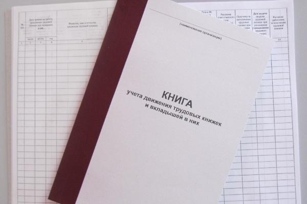 Купить трудовую книжку со стажем в кемерово документы для кредита Красносельский 4-й переулок