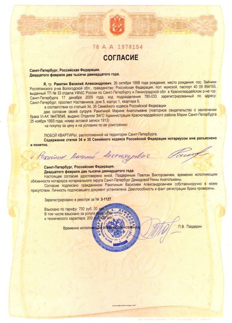 Согласие супруги на продажу земельного участка