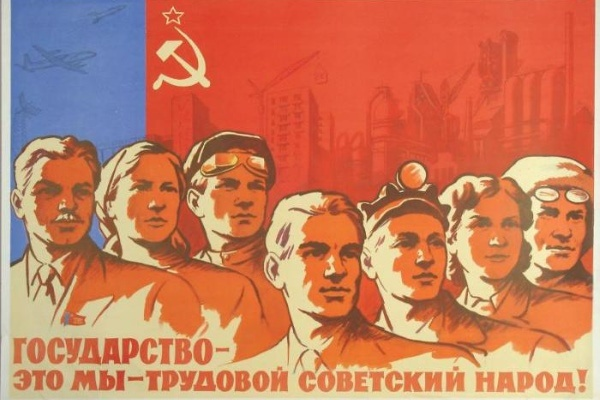 Советский трудовой стаж