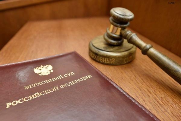 Подача кассации в Верховный суд