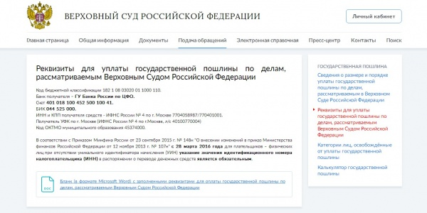 Официальный сайт Верховного Суда